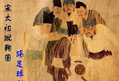 昕薇网 > 社会百态 >  社会热点    在中国古代,蹴鞠这种最早形式的