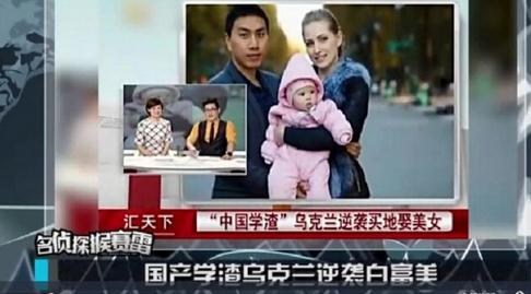 街访乌克兰美女愿意嫁中国男人吗:原因让人脸红