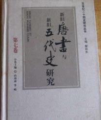 旧唐书的作者是谁?来历是什么?它和新唐书有何区别
