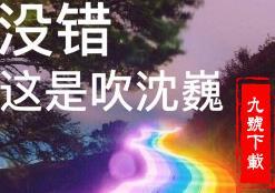 彩虹屁是什么梗?彩虹屁语录汇总