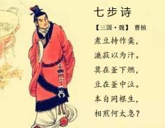 七步诗是七步之内写出来的吗?七步诗是曹植几岁写的