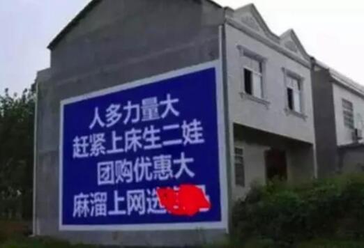 农村墙上那些笑死人不偿命的广告标语汇总(图)