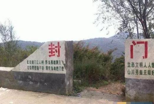 中國十個最邪門的地方: