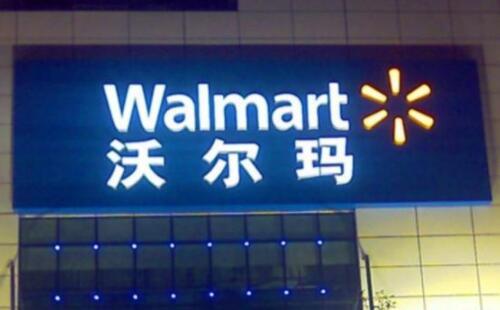 世界最大的連鎖超市排行10強,沃爾瑪排名第一