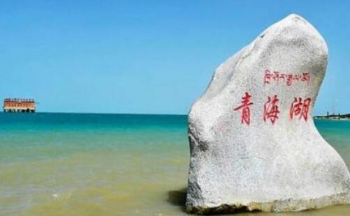 青海必去景点推荐:青海十大著名旅游景点排行