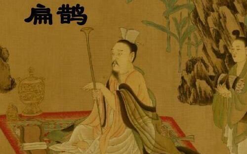 中国古代医术高超的十大神医排行榜,扁鹊为名医之首
