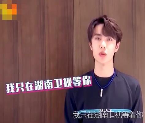湖南卫视2020跨年明星阵容猜测,肖战王一博呼声最高