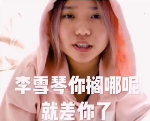 李雪琴怎么火的?抖音李雪琴和吴亦凡是什么梗?