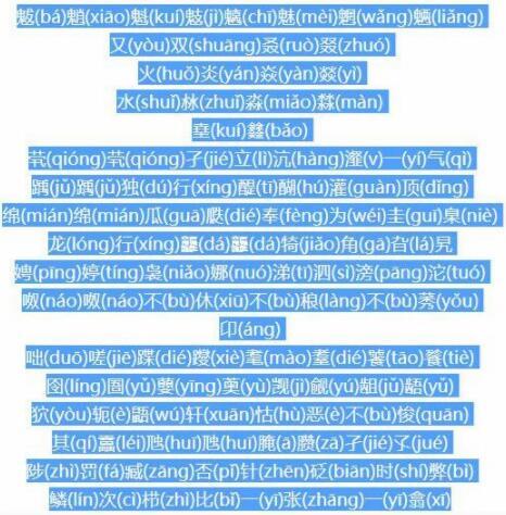抖音生僻字怎么唱?生僻字歌词带拼音完整版(图)