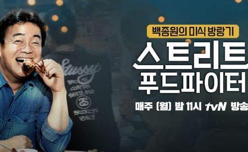 盤點十大韓國美食綜藝節目,看韓國是如何做綜藝的