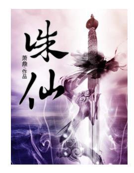 一人一本成名网络小说,10部巅峰玄幻小说排行