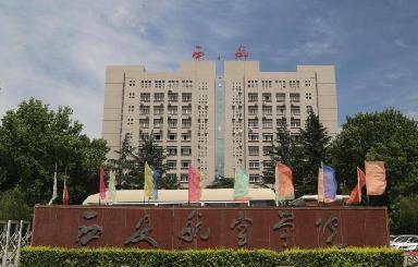 國內哪所航空學校最好,中國10大航空學校排名