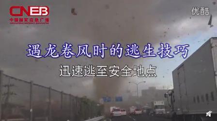 遼寧開原龍卷風傷亡人數,8大遇龍卷風時的逃生技巧
