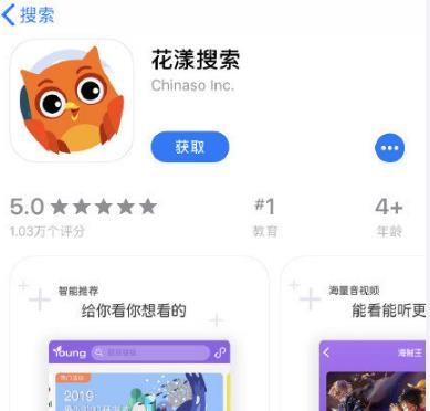 國內第一款青少年搜索引擎:花漾搜索App正式上線