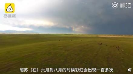 新疆昭蘇1年現160多次彩虹:上線國內首家彩虹預報