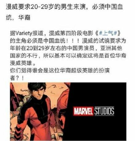 漫威首位華裔英雄:新電影《上氣》男主角要中國血統
