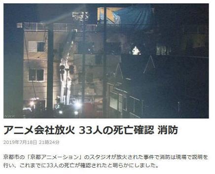 日本动画最黑暗的一天:京阿尼火灾死亡人数至33人