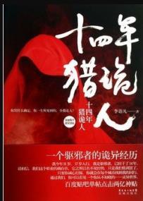 有哪些好看的高质量恐怖小说,十大恐怖小说排行榜
