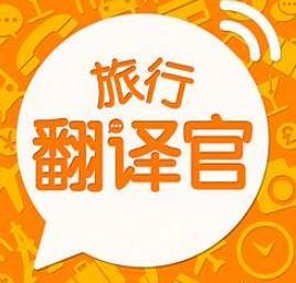 出国最好用的手机翻译软件,手机翻译软件10大排名