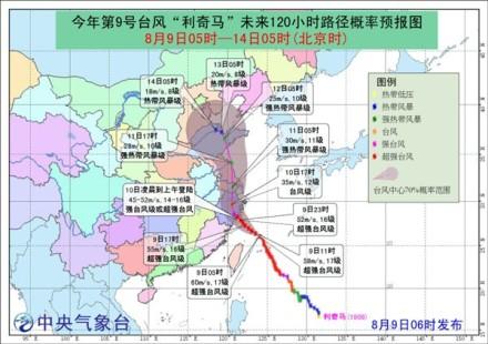 今年首个台风红色预警:风王利奇马明日登陆浙江