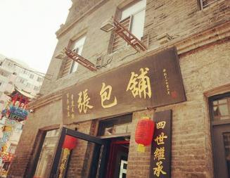 哈尔滨老字号特色饭店,十大哈尔滨特色饭店排名榜