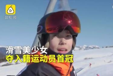 中国滑雪首位归化运动员:谷爱凌夺中国入籍运动员首冠