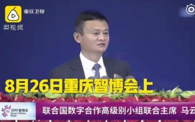 馬云卸任阿里董事局主席:但馬云至少還有12個身份