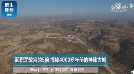 中国史前最大城市考古新发现:堪称中国史前金字塔