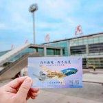 中国首座百年机场关闭,见证了一百多年的相聚离别