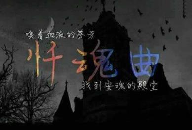 中国十大禁曲:妹妹背着洋娃娃为什么被禁