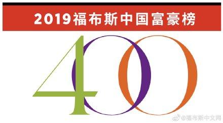 2019福布斯中国富豪榜:马云蝉联榜首,身价2701.1亿元