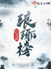 晋江十年经典言情:十大文笔好的高质量的小说