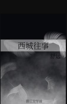 虐心虐到肝疼的小说:十大高质量虐心小说排行榜
