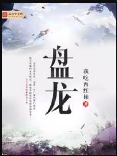 十大公认网络小说神作:十大神级玄幻小说排行榜