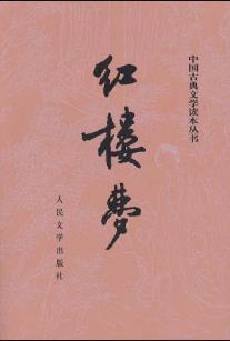 中国的四大名著是什么,四大名著作者和简介概括