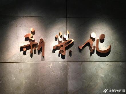 北京米其林榜单:最高等级的米其林三星餐厅一家