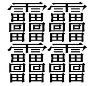 笔画最多的字是什么字,十个笔画最多的字排行
