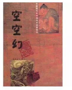 中国十大禁书:你知道中国十大禁书是哪十本吗