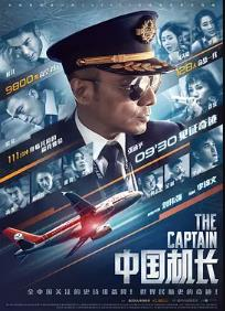 中國機長票房進影史前十,僅剩復聯4這一部外片