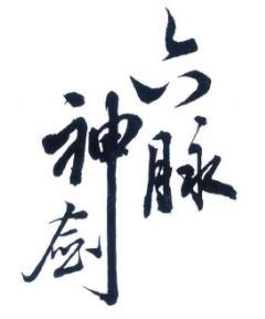 金庸小说武功排名前十强,你想要哪种小说里的武功