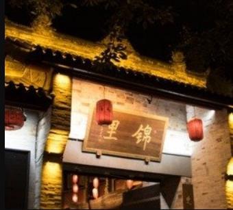 成都锦里上榜全球最美街区,是唯一上榜的中国街区