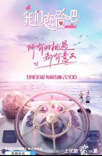 2019综艺节目收视率排行榜:最火的综艺节目前十名