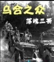 抗戰排名第一的小說推薦:抗日小說排行榜前10名