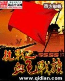 好看的抗日小说推荐:十大抗日小说排行榜完结版