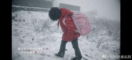 6歲孩子走6萬步山路上學,留守兒童終于有了新家