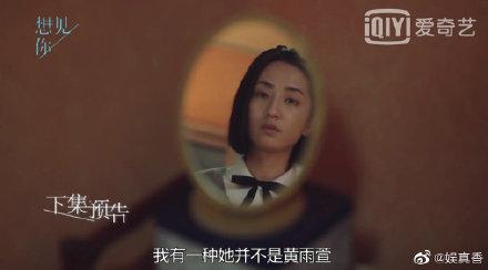 电视剧想见你预告:陈韵如假扮黄雨萱,观众气炸了