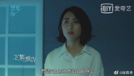 電視劇想見你預告:陳韻如假扮黃雨萱,觀眾氣炸了
