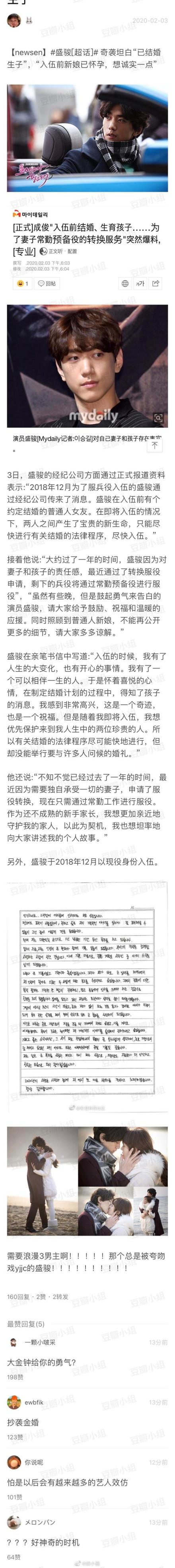盛駿宣布已結婚生子,入伍前會和圈外女友先結婚