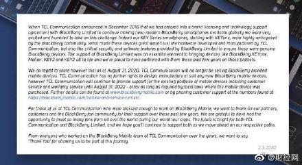 黑莓手机将停产曾被成为最安全的手机,要和大家再见了