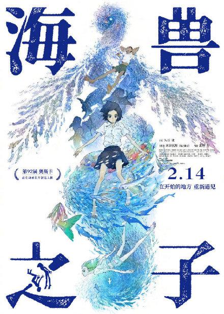 日本動畫電影海獸之子撤檔,情人節檔電影又退出一部